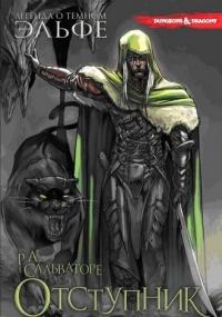 Легенда о Темном Эльфе. Отступник книга 1я